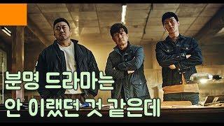 영화 [나쁜 녀석들 - 더 무비] 리뷰