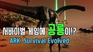 공룡 서바이벌 게임! …