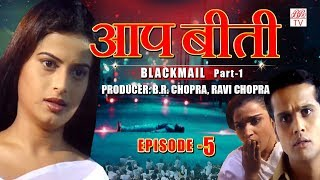 "Aap Beeti- B.R Chopra's Superhit Hindi Tv Serial "" Blackmail - Part-1 "" 