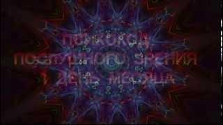 Hypnosis. Самогипноз. Психокод Послушного Зрения №1(ВНИМАНИЕ!!! БЕСПЛАТНЫЕ ВИДЕО-УРОКИ ПО УЛУЧШЕНИЮ ЗРЕНИЯ!!! : 21.12.16. вебинар
