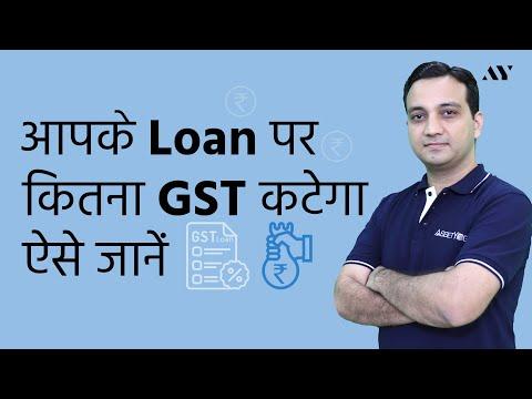 gst-on-home-loan,-car-loan,-personal-loan-[hindi]