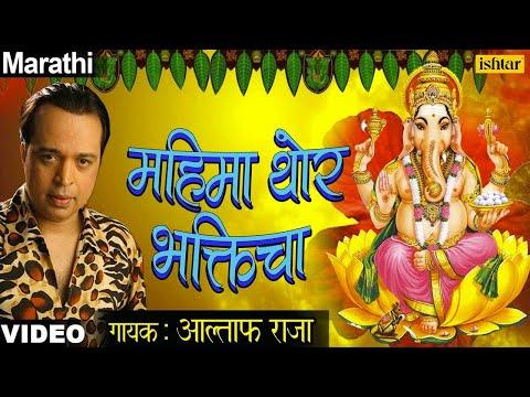 Mahima Thor Bhakticha Ha - Altaf Raja (Paravtichya Bala)