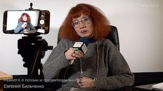 """Евгения Бильченко. Немного о поэзии и презентация книги """"sestRA""""."""
