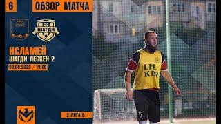 ИСЛАМЕЙ ШАГДИ ЛЕСКЕН 2 6 тур Вторая Лига КБР ГРУППА Б 2020