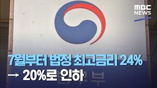 7월부터 법정 최고금리 24% → 20%로 인하 (20…