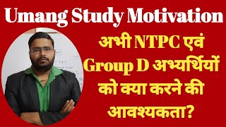 Motivation For RRB NTPC CBT-1 Result Date & RRC Group D Exam Date Waiting Students By @Umang Study