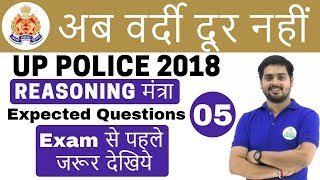 10 PM - UP Police Reasoning by Hitesh Sir   Expected Questions   अब वर्दी दूर नहीं   Day #05