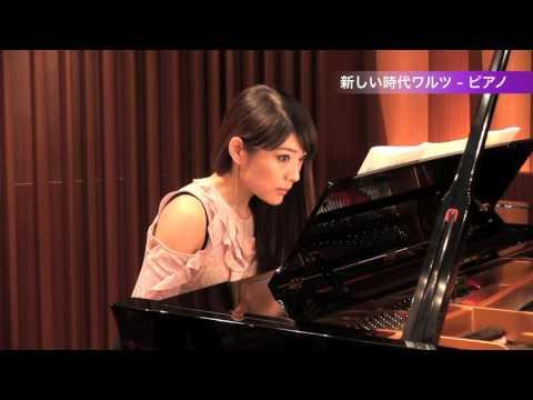 新しい時代ワルツ(ピアノver.) 清水 靖晃