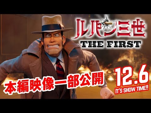 映画『ルパン三世 THE FIRST』本編映像一部公開【12月6日(金)公開】