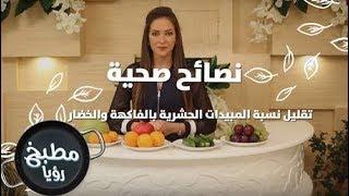 تقليل نسبة المبيدات الحشرية بالفاكهة والخضار - رند الديسي