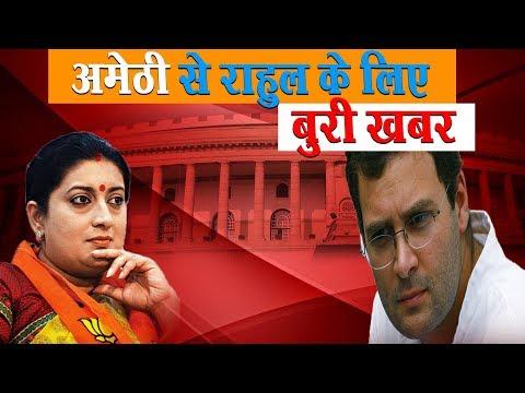 राहुल गाँधी के लिए रुझानों से आई बुरी खबर !| HCN News Live