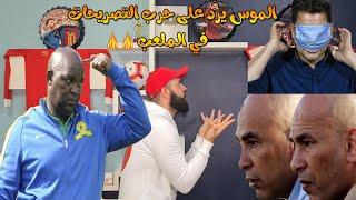 حرب التصريحات على موسيماني من حسام و ابراهيم حسن  و رضا عبد العال وموس يرد في الملعب| الهستيري