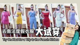 Try On Haul for a Trip to the French Riviera | 去南法度假衣服大试穿