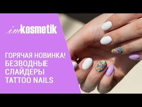 Горячая новинка! Безводные слайдеры для ногтей Tattoo Nails. Как правильно использовать слайдеры?из YouTube · С высокой четкостью · Длительность: 4 мин4 с  · Просмотры: более 8000 · отправлено: 11.08.2017 · кем отправлено: imkosmetik