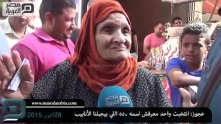 مصر العربية  عجوز: انتخبت واحد معرفش اسمه ده واللي بيجبلنا الأنابيب