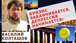 Василий Колташов - Кризис заканчивается, депрессия начинается!