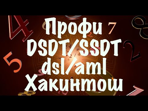 ПРОФИ DSDT/SSDT DSL/AML ХАКИНТОШ!