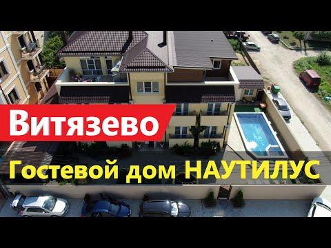 """#Анапа #Витязево Гостевой дом """"НАУТИЛУС"""" рядом с морем, с бассейном!"""