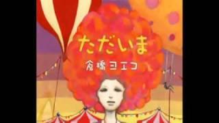 倉橋ヨエコ(Kurahashi Yoeko) - 卵とじ ニコニコ 動画 Source Link: htt...