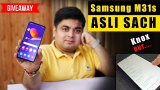 """The Truth About Galaxy M31s 
