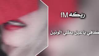 -عراقي بطيء كافي ياعين بطلي الونين-2020-