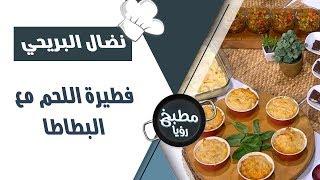 فطيرة اللحم مع البطاطا - نضال البريحي