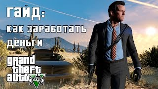 GTA 5 Online: СОЛО ГЛИТЧ НА ДЕНЬГИ. 500 млрд $ в секунду (1.39) 500 MILLION $ IN ONE SECOND
