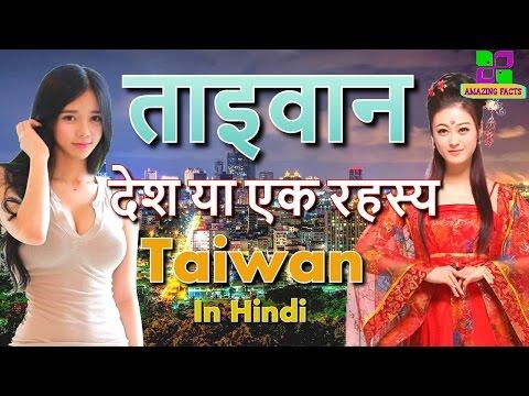 ताइवान देश या एक रहस्य // Taiwan a country of mystery