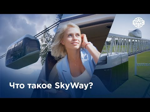 Презентация SkyWay 2020