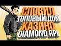 Diamond RP - СЛОВИЛ ТОП ДОМ & КАЗИНО #13 (Quartz)