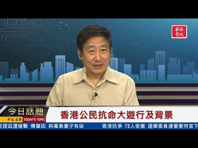 今日標題  香港公民抗命大遊行及背景