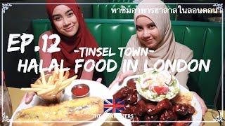 EP.12 พาชิมอาหารในลอนดอน : Halal Food In London- Tinsel Town 2017 Video