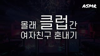 ASMR 남자친구 몰래 클럽간 여자친구 혼내고 벌주는 롤플 KOREAN ROLEPLAY