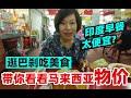 25 中国人在大马生活:看看马来西亚物价|逛巴刹 吃美食 中文横行 【马来西亚槟城】