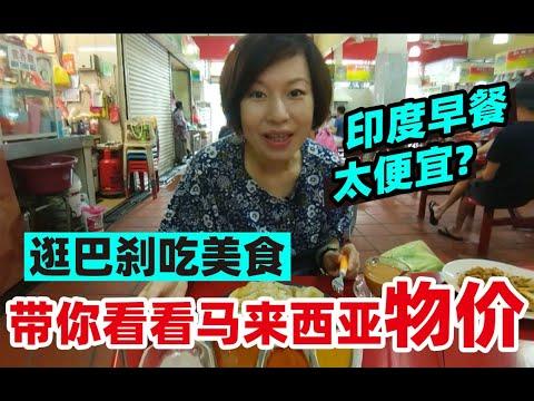 27中国人在大马生活:看看马来西亚物价|逛菜场吃美食 中文横行 【马来西亚槟城】
