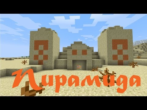 Minecraft: Пирамида (Let's Play #17)