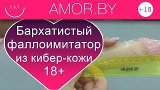 Видео обзор бархатистого фаллоимитатора из кибер-кожи (арт. 810500) в секс-шопе Амор бай в Минске