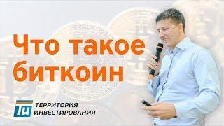 Криптовалюты - урок №1 - что такое биткоин и почему он растет. Криптовалюта