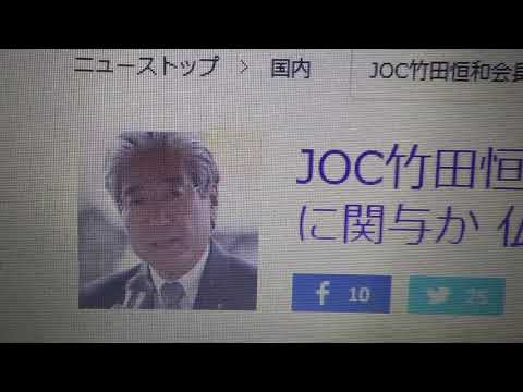 JOC竹田会長を訴追 仏当局、五輪招致に絡む汚職容疑