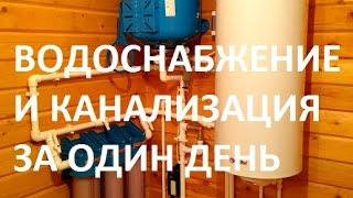 Водоснабжение и канализация частного дома в Серпухове(, 2017-05-04T08:59:00.000Z)