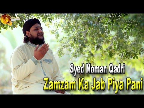 Zamzam Ka Jab Piya Pani |  Syed Noman Qadri | Naat | HD Video