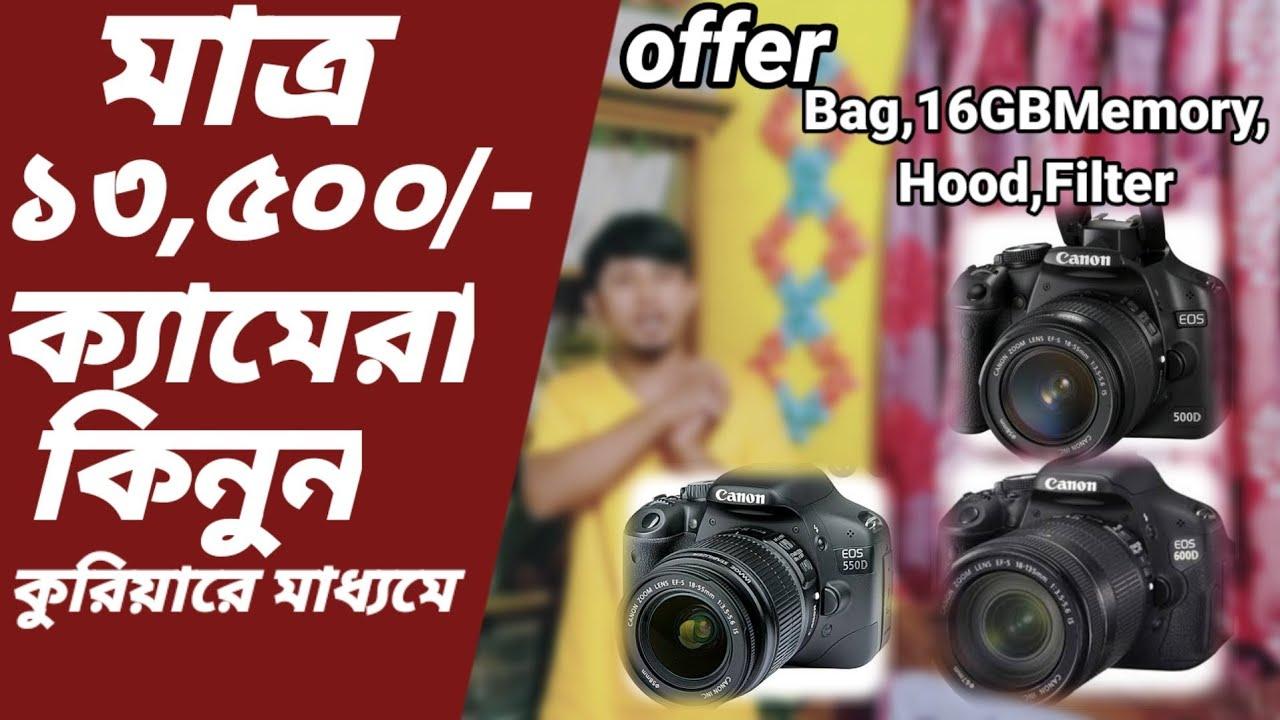 মাএ= ১৩,৫০০/-টাকায় নতুন ক্যামেরা।Canon EOS 500D,550D,600D,Review and Unboxing. Camera service bd.