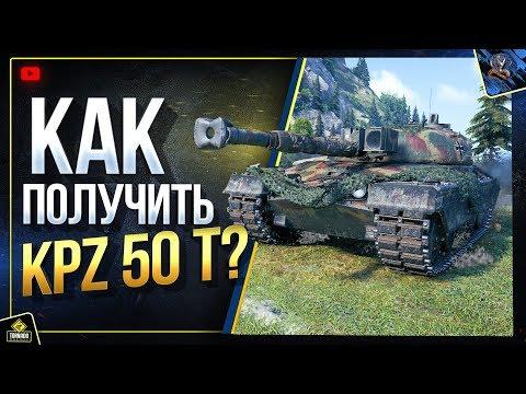 Kpz 50 T - WoT Как Получить и Что за Танк?