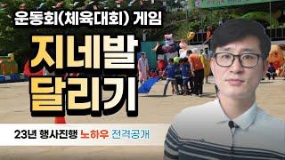[운동회] 지네발달리기 [게임] - 초등학교 운동회 전…