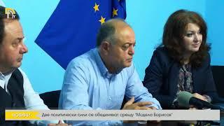 """Две политически сили се обединяват срещу """"Модела Борисов"""""""
