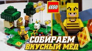 Фото LEGO Minecraft 21165 Пасека. Пчёлы в Лего Майнкрафт 2021 обзор новинки
