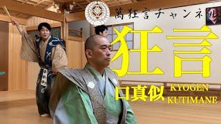 和泉流狂言方 野村万蔵家(萬狂言)による動画の第七弾です! 狂言は日本の笑いの伝統芸能です! 今回は、狂言「口真似」を撮影しました。 最後は今のコントにもありそう ...