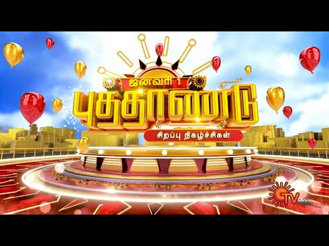 New Year 2020 Special Programs - Promo 1 | 01st January 2020 | Sun TV