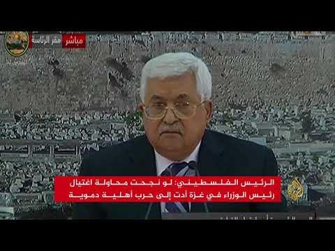 تحديات المصالحة الفلسطينية بعد محاولة اغتيال الحمدالله  - نشر قبل 54 دقيقة