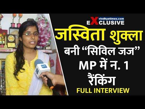 रीवा की बेटी जस्विता शुक्ला बनी 'सिविल जज' MP में न. 1 रैंकिंग || VT EXCLUSIVE INTERVIEW ||